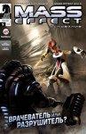 Обложка комикса Mass Effect: Основание №9