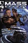 Обложка комикса Mass Effect: Основание №11