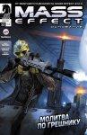 Обложка комикса Mass Effect: Основание №12