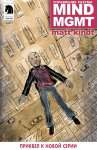 Обложка комикса Управление Разума: Секретные Файлы №1