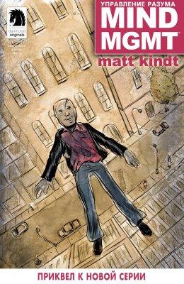 Серия комиксов Управление Разума: Секретные Файлы