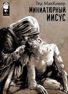 Серия комиксов Миниатюрный Иисус