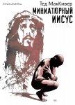 Обложка комикса Миниатюрный Иисус №4