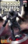 Обложка комикса Лунный Рыцарь №1