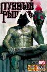 Обложка комикса Лунный Рыцарь №2