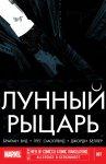 Обложка комикса Лунный Рыцарь №7