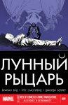 Обложка комикса Лунный Рыцарь №9