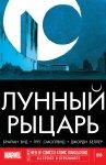 Обложка комикса Лунный Рыцарь №10