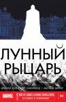 Обложка комикса Лунный Рыцарь №12