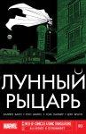 Обложка комикса Лунный Рыцарь №13