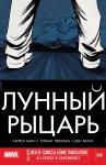 Обложка комикса Лунный Рыцарь №15