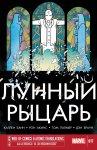 Обложка комикса Лунный Рыцарь №17