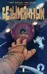 Обложка комикса Безымянный №3