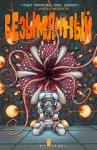 Обложка комикса Безымянный №4