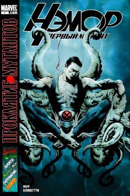 Серия комиксов Нэмор: Первый Мутант