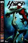 Обложка комикса Нэмор: Первый Мутант №2