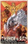 Обложка комикса Нэнси В Аду На Земле №3