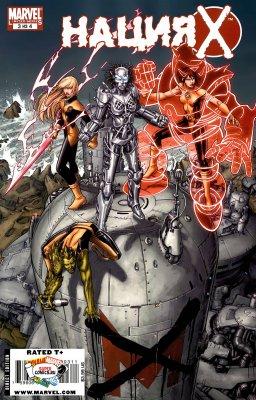 Серия комиксов Нация Икс №3