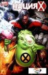 Обложка комикса Нация Икс №4