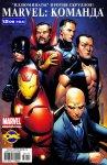 Обложка комикса Новые Мстители: Иллюминаты №1
