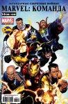 Обложка комикса Новые Мстители: Иллюминаты №3