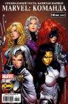 Обложка комикса Новые Мстители: Иллюминаты №4