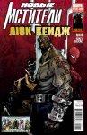 Обложка комикса Новые Мстители: Люк Кейдж №1