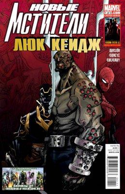 Серия комиксов Новые Мстители: Люк Кейдж №1
