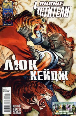 Серия комиксов Новые Мстители: Люк Кейдж №2