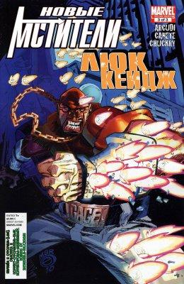 Серия комиксов Новые Мстители: Люк Кейдж №3