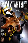 New Mutants #27