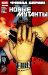 Обложка комикса Новые Мутанты №50
