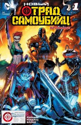 Серия комиксов Новый Отряд Самоубийц