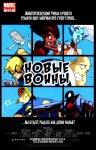 Обложка комикса Новые Воины №6