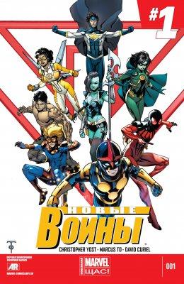 Серия комиксов Новые Воины