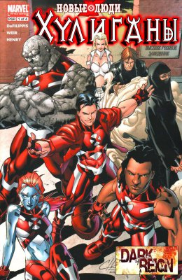 Серия комиксов Новые Люди-Икс: Хулиганы