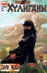 Обложка комикса Новые Люди-Икс: Хулиганы №2