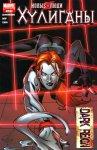 Обложка комикса Новые Люди-Икс: Хулиганы №3