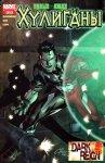 Обложка комикса Новые Люди-Икс: Хулиганы №4
