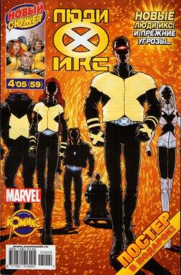 Серия комиксов Новые Люди-Икс