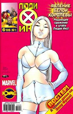 Серия комиксов Новые Люди-Икс №116
