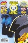 Обложка комикса Новые Люди-Икс №117