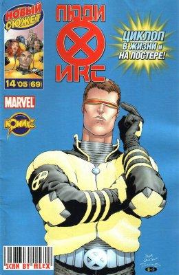 Серия комиксов Новые Люди-Икс №118