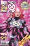 Обложка комикса Новые Люди-Икс №120