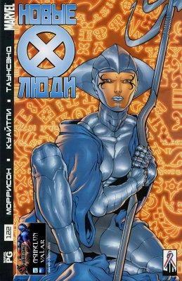 Серия комиксов Новые Люди-Икс №122