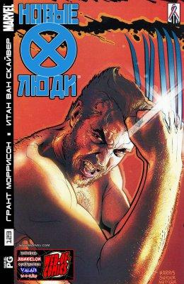 Серия комиксов Новые Люди-Икс №123
