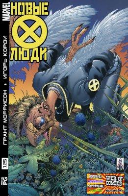 Серия комиксов Новые Люди-Икс №125
