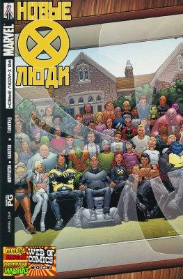Серия комиксов Новые Люди-Икс №126