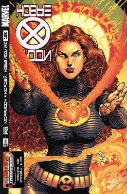 Серия комиксов Новые Люди-Икс №128