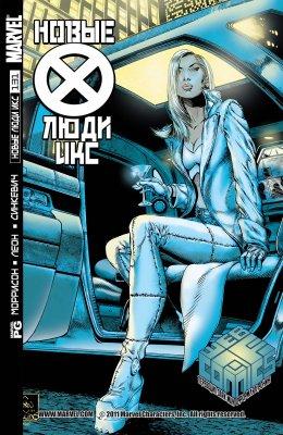 Серия комиксов Новые Люди-Икс №131